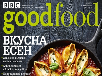 Вкусна есен с GoodFood
